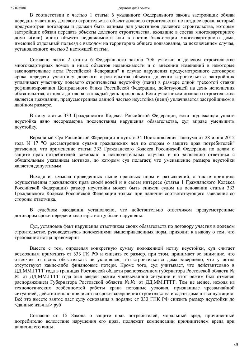 консультация юриста по договору купли- продажи